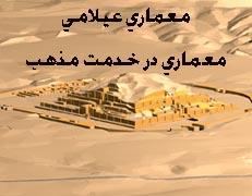 معماری تاریخی ایران / معماری عیلامی