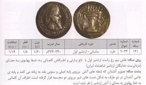 Sasanian Coins 01-1- site