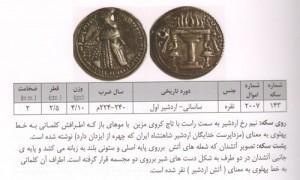 Sasanian Coins 02-1- site