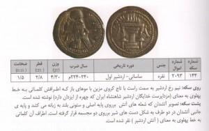 Sasanian Coins 02-2- site