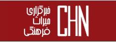 رئیس انجمن مجموعهداران ایران در گفت و گو با CHN:  مجموعه داران دنبال زیرخاکی نیستند